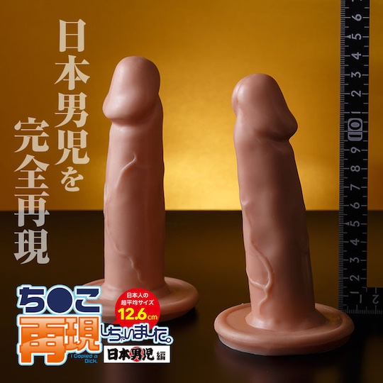 I Copied a Dick Japanese Cock Replica Dildo