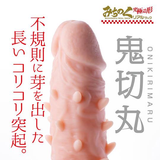 Michinoku Real Sack Penis Sleeve