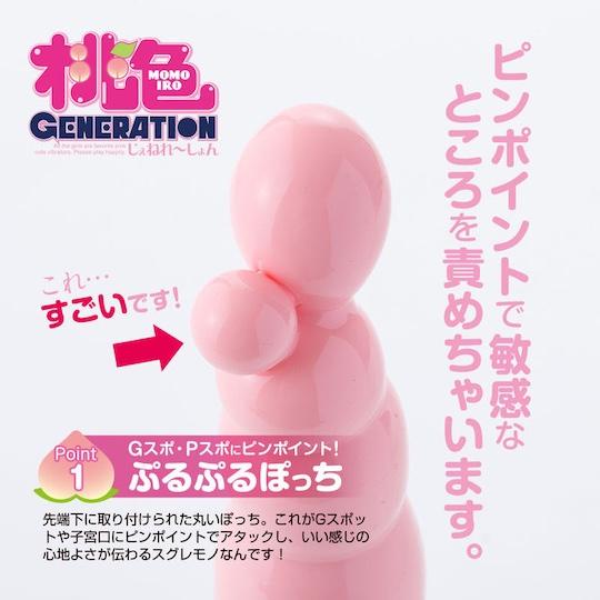 桃色GENERATION