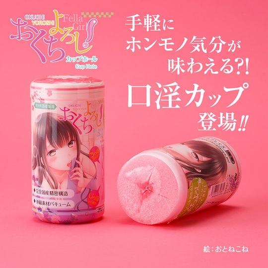 Okuchi Yoroshi Fella Girl Cup Hole