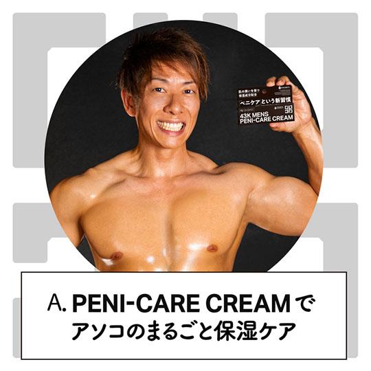 43K Mens Peni-Care Cream