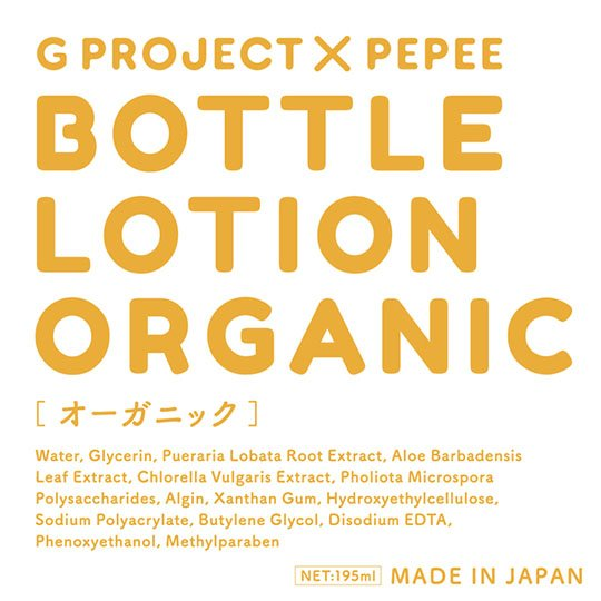 G Project x Pepee Bottle Lotion Organic Lube