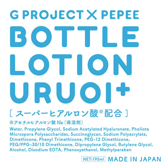 G Project x Pepee Bottle Lotion Uruoi+ Lube