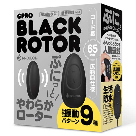 GPRO Rotor Vibrator
