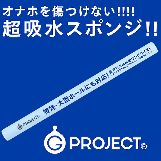 G Project Hole Quick Dry PVA Sponge Stick for Onaholes II