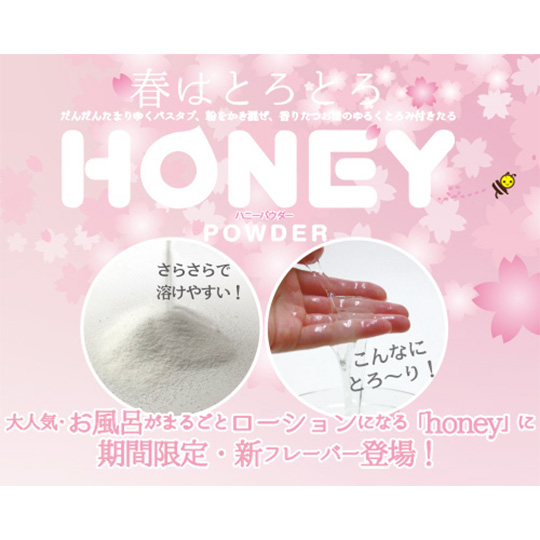Honey Powder Sensual Bath Salts Coffee and Sakura Mochi