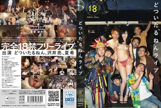 Dotsui Tarunen Live Music Sex Concert with Natsuki Yokoyama