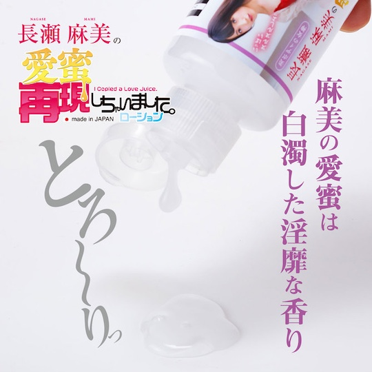 I Copied a Love Juice Mami Nagase Lubricant
