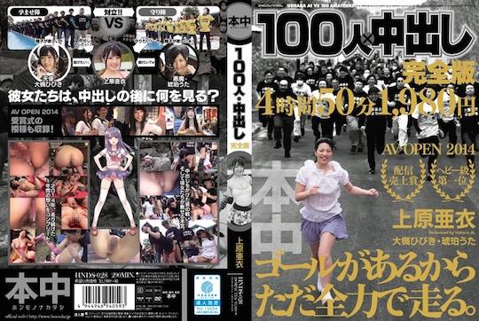Ai Uehara Versus 100 Amateur Men Nakadashi Challenge