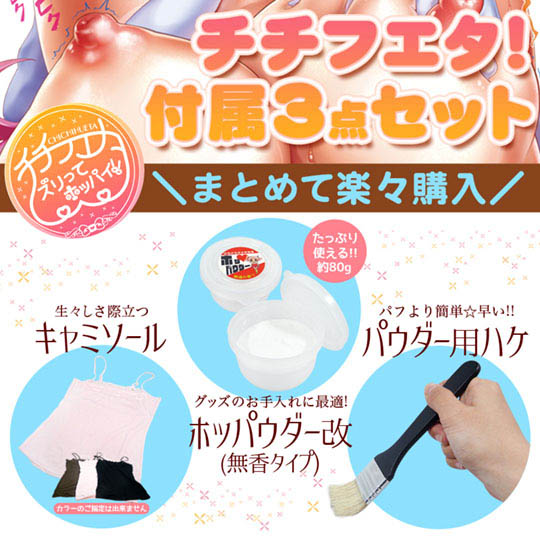 Chichi Fueta Breast Toy Maintenance Set