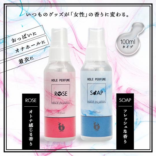 Hole Perfume for Sex Toys
