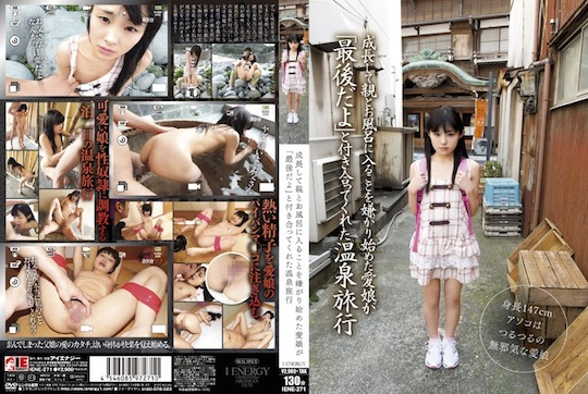 147cm Tiny Girl Hot Spring Bath Seduction