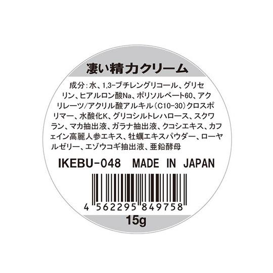 Edo Period Arousal Cream for Men