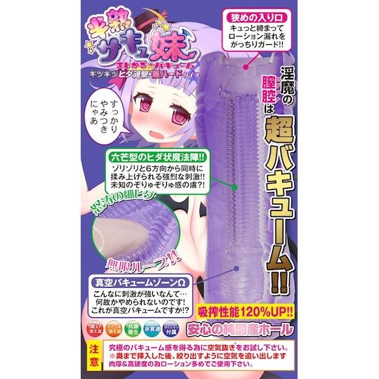 Hanjuku Succubus Vacuum Hard Onahole