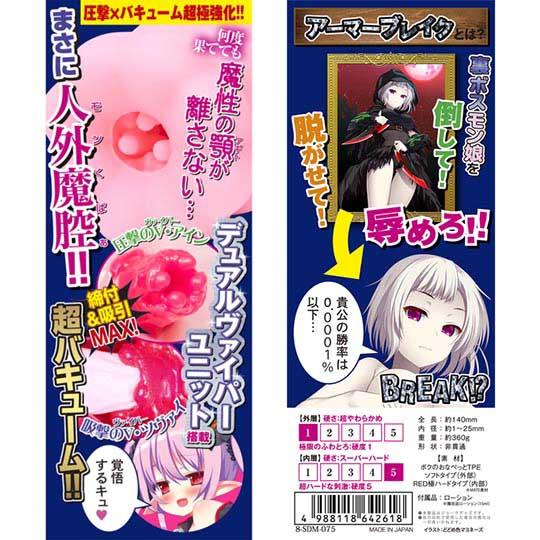Ponkotsu Guardian Alternative LV999 Hard Onahole