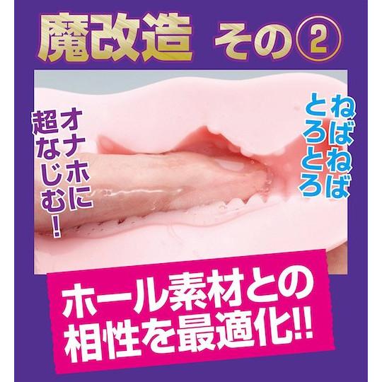 Hanjuku Succubus Makaizou Devil Modification Lubricant 600 ml