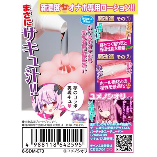 Hanjuku Succubus Makaizou Devil Modification Yumeno Shiori Lube
