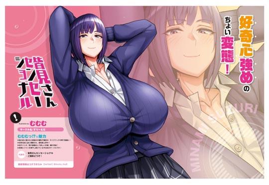 Maga Kore Minami-san Sensational Huge Ass Onahole