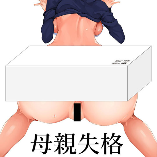 Failed Mother Noriko Lower Body Onahole