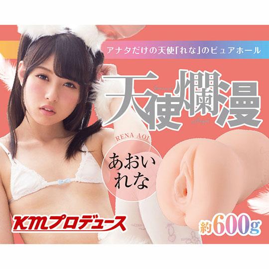 Innocent Angel Rena Aoi Onahole