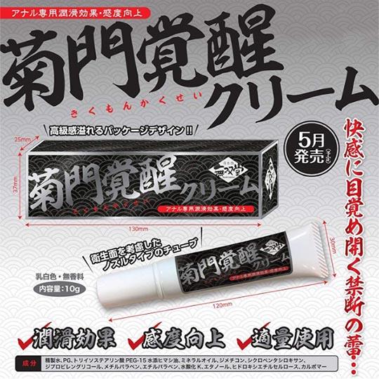Kikumon Kakusei Anal Awakening Cream