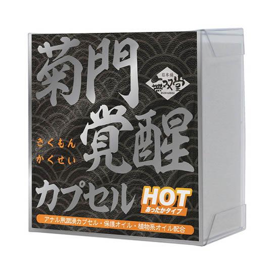 Kikumon Kakusei Anal Awakening Capsule Hot Lube
