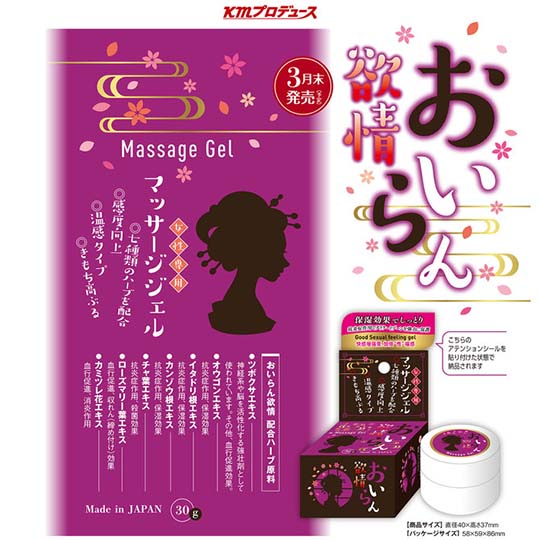 Oiran Lust Massage Gel