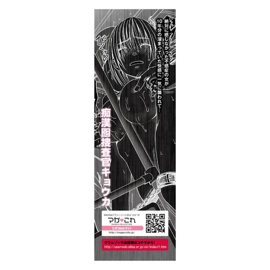 Maga Kore Crimson SM Collection Denma Massager Vibe