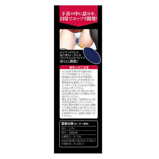 Maga Kore Crimson SM Collection Remote Control Vibrator