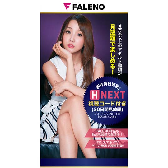 Faleno Star Premium Hole Ayaka Tomoda
