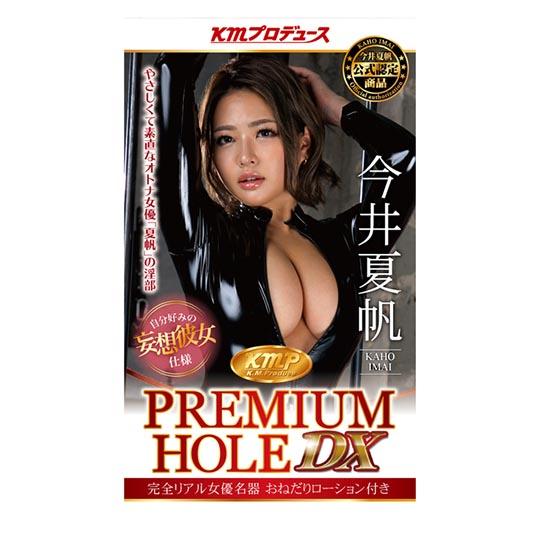 Premium Hole DX Kaho Imai Porn Star Onahole