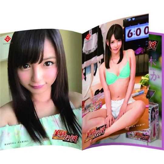 The Legend of the Princess Haruka Namiki Onahole