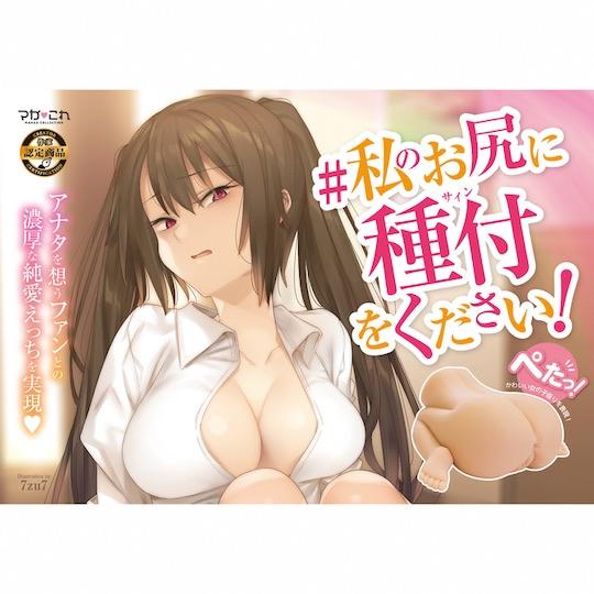Maga Kore 7zu7 Watashi no Oshiri ni Sain o kudasai Sign My Butt