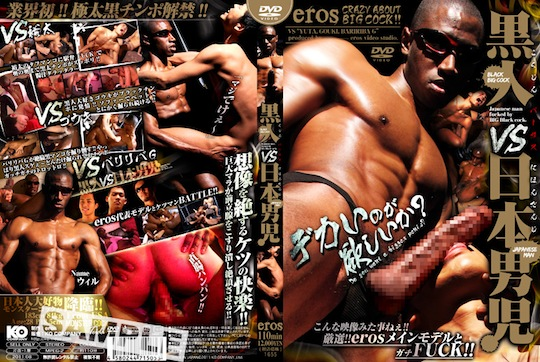 Black Man Vs Japanese Men  Kanojo Toys-3578
