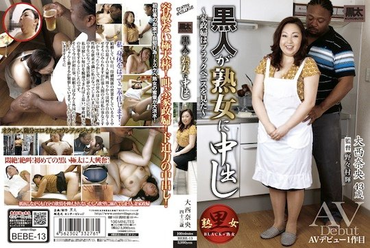 japanese et black