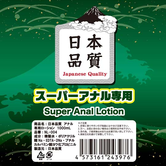 Japanese Quality Super Anal Lotion Lube