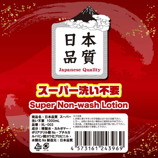 Japanese Quality Super Non-Wash Lotion Lube