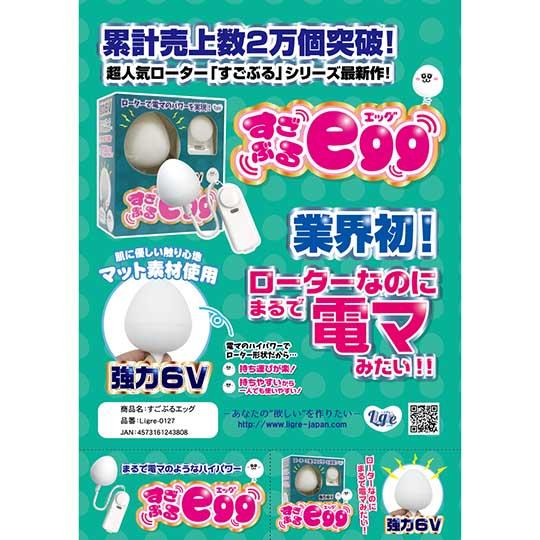 Amazing Vibration Egg Vibrator