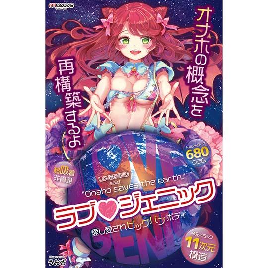 Lovegenic 11-Dimensional Torso Onahole