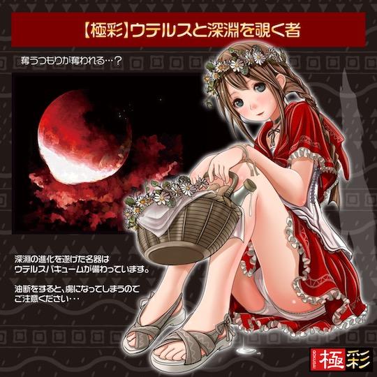 Gokusai Uterus X Shinen Hard Onahole