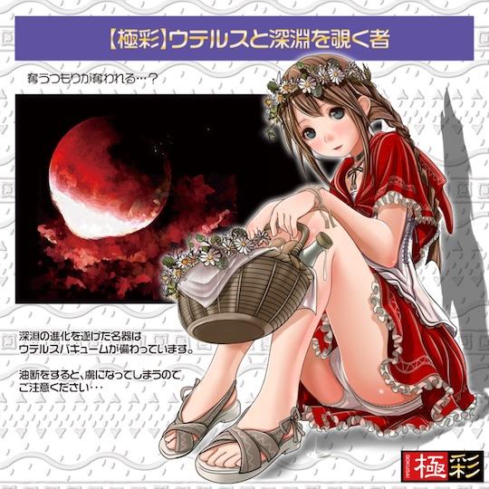 Gokusai Uterus X Shinen Mochiri Soft Onahole