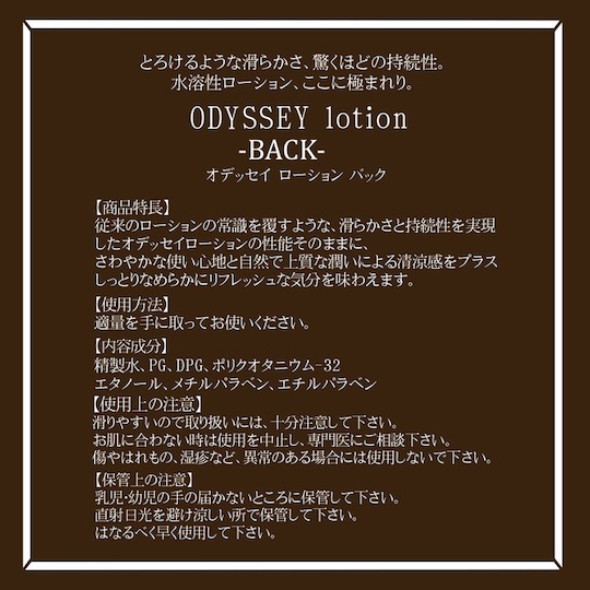 Odyssey Lotion Back Lube