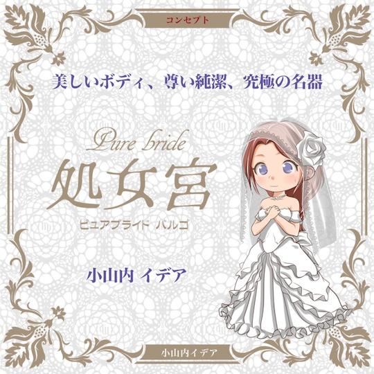 Pure Bride Virgo Onahole