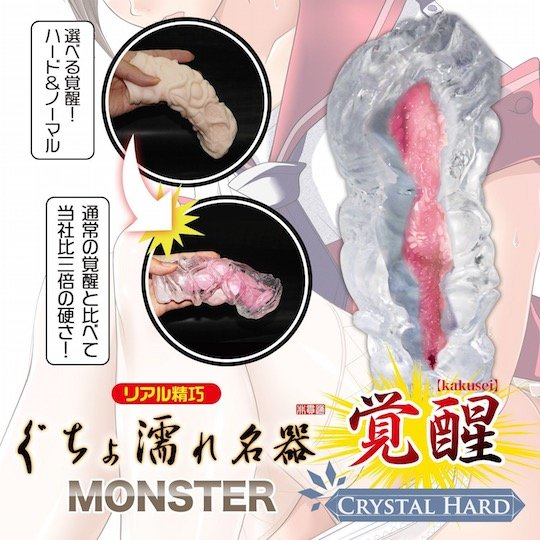 Gucho Monster Wet Vagina Meiki Kakusei Crystal Hard