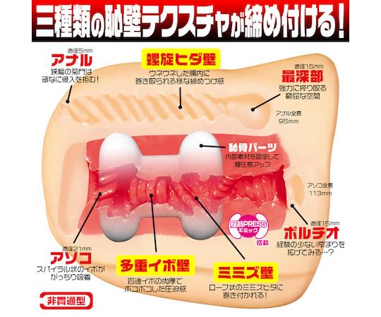 Kabe-Jiri Hard Butt Hole Masturbator