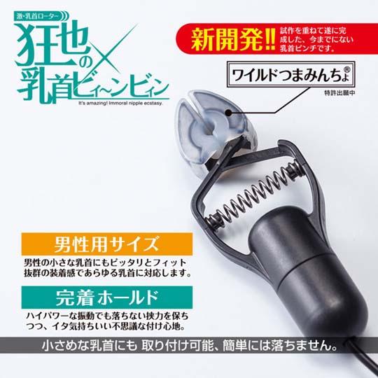Kyoyas Nipple Vibrators for Men