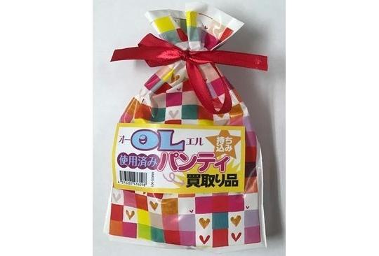 Japanese Office Lady Used Panties Bag