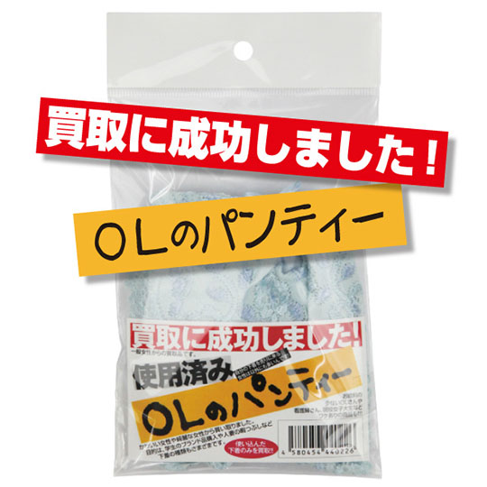 Used Panties Sold by Japanese Office Lady