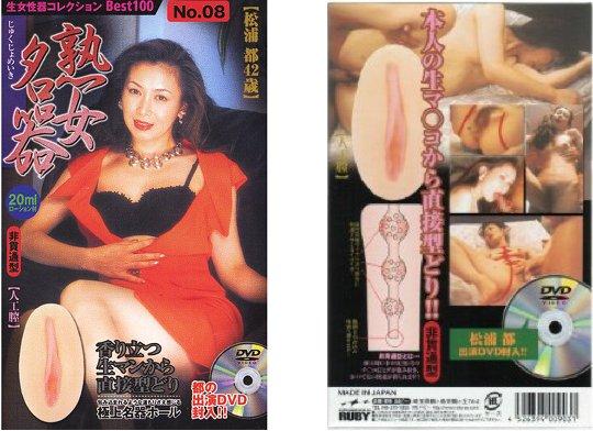 Jukujo Meiki Miyako Matsuura DVD Set