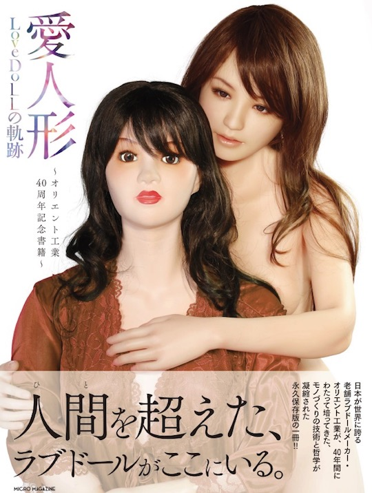 Orient Industry Love Doll 40th Anniversary Photobook